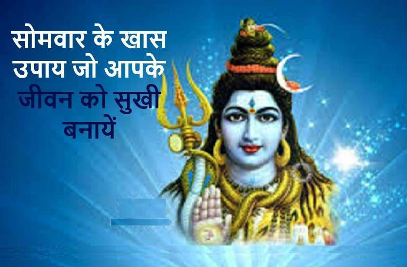 https://www.patrika.com/dharma-karma/most-powerful-tips-to-get-blessings-of-lord-shiv-6196527/