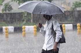 मानसून का इंतजार: तीन-चार दिन बाद हो सकती है बारिश, अभी उमस से परेशान होंगे लोग