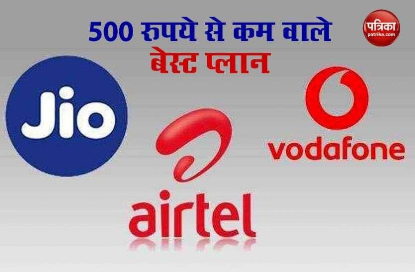 Jio, Airtel और Vodafone के 500 से कम वाले Best Plan , हर दिन मिलेगा 4GB Data