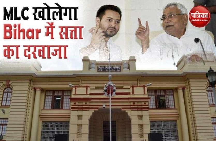 बिहारः MLC चुनाव से मिलेगी सत्ता की चाबी, राजनीतिक दलों ने शुरू की तैयारी