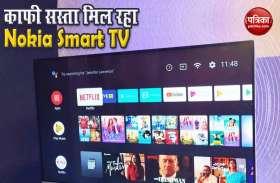 Nokia Smart TV 43-इंच पर बंपर डिस्काउंट ऑफर, यहां से खरीदें