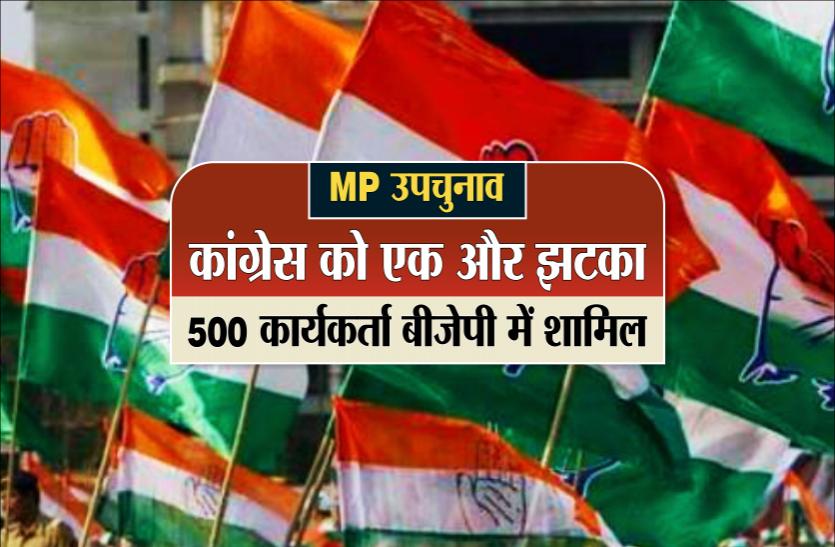 कांग्रेस को एक और बड़ा झटका, 500 कार्यकर्ता बीजेपी में शामिल