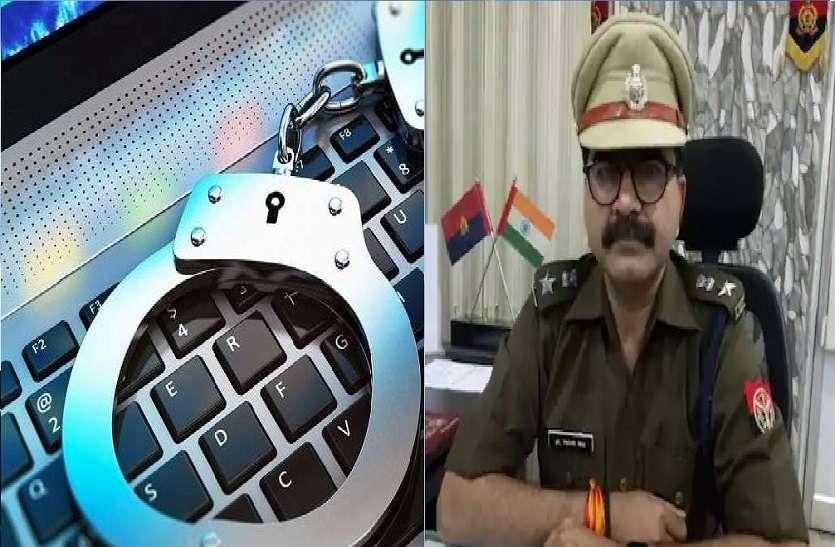 आजमगढ़ में रजिस्टर हुआ यूपी का पहला साइबर गैंग, 24 की खुलेगी हिस्ट्रीशीट, लगेगा गैंगस्टर एक्ट
