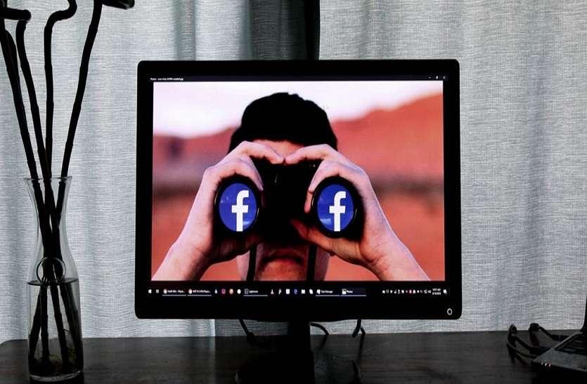 फेसबुक पर राजनीतिक विज्ञापनों को बंद कर सकेंगे यूजर्स