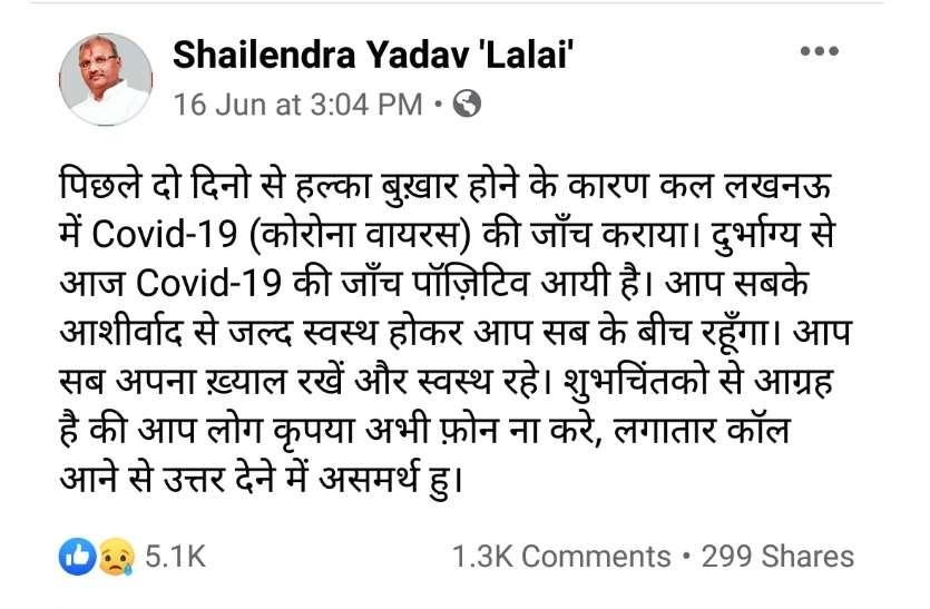 Shailendra Yadav Lalai
