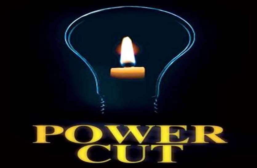 बिजली अफसरों की अंधेरगर्दी...बिना बताए कर रहे कटौती