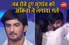 जब Sushant ने रोते हुए कहा था- आज सबकुछ है लेकिन मां नहीं हैं, अंकिता लोखंडे ने लगा लिया था गले.. देखिए Video