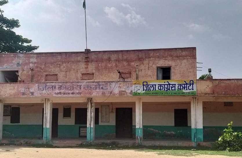 भीलवाड़ा कांग्रेस दफ्तर पर अब रहता है ताला