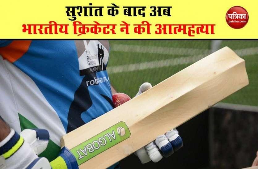 Sushant Singh Rajput के बाद अब Under-19 क्रिकेटर ने दी जान, कमरे की छत से लटकी मिली लाश