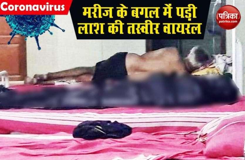 COVID-19: Chennai के हॉस्पिटल में मरीज के बगल में पड़ी लाश की तस्वीर VIRAL, जानें क्या है पूरा मामला?