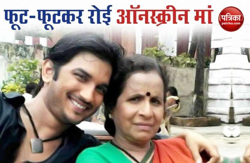 Sushant की ऑनस्क्रीन मां सविता ताई का रो-रोकर बुरा हाल, कहा- ऐसे कैसे कर सकता है वो?