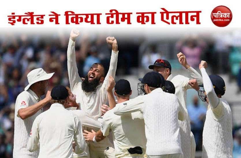 वेस्टइंडीज के खिलाफ इंग्लैंड ने की टीम घोषित, Moeen Ali की वापसी, जानें किन्हें मिली जगह