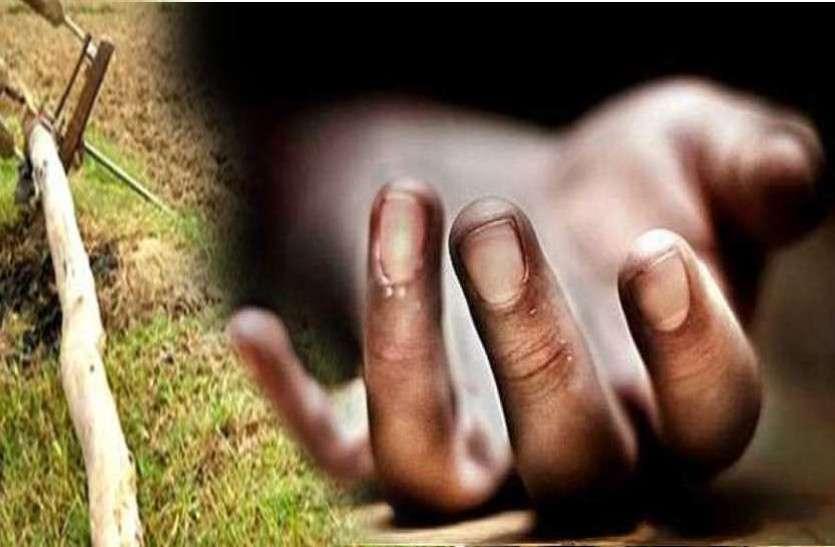 कर्ज वसूली के तकाजे से परेशान किसान ने की आत्महत्या, अब क्या होगा पांच पुत्रियों का