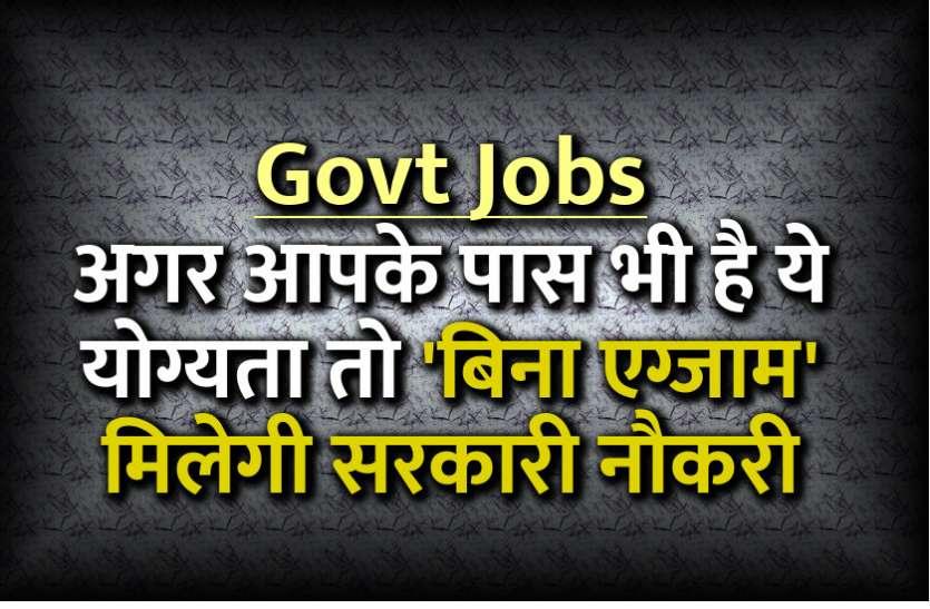 अगर आपके पास भी है ये योग्यता तो 'बिना एग्जाम' मिलेगी सरकारी नौकरी