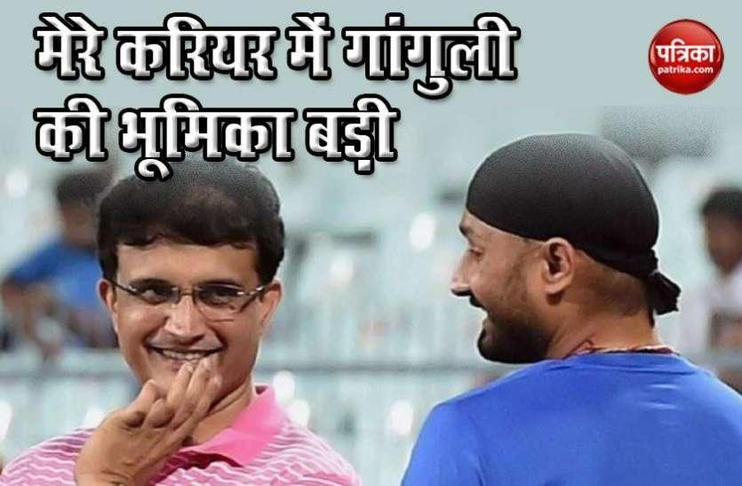 कइयों की कप्तानी में खेले Harbhajan Singh ने कहा, Sourav Ganguly न होते तो पता नहीं क्या होता