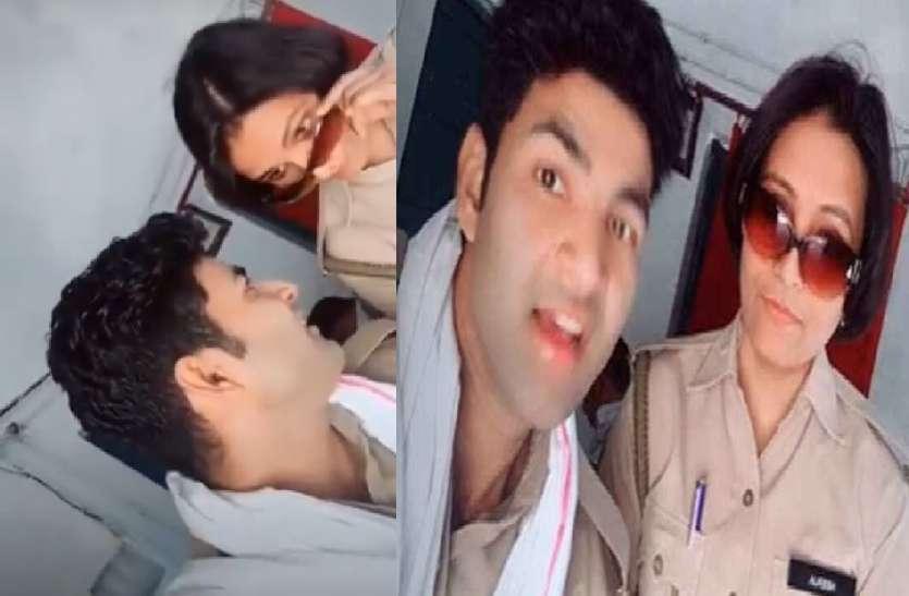 टिकटॉक पर पुलिसवाले ने महिला कांस्टेबल से पूछा- कभी तो किसी की बनोगी... वीडियो एसपी ने देखा और फिर अब...