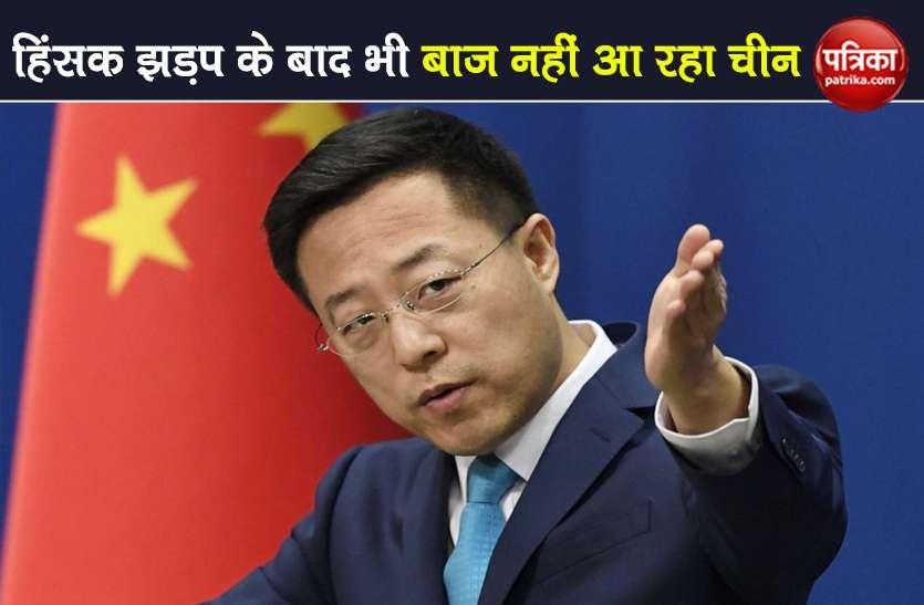 India-China Standoff: चीन ने कहा- गलवान घाटी हमारा हिस्सा, हिंसक झड़प के लिए हम जिम्मेदार नहीं