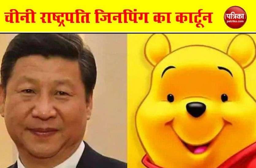 एक कार्टून से चीनी राष्ट्रपति को चिढ़ा रहे भारतीय, पूरी दुनिया में बन रहा China  का मजाक !