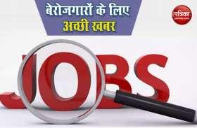 employment news : 15 जुलाई को लगेगा ऑन लाइन रोजगार मेला, दसवी पास भी कर सकते हैं आवेदन