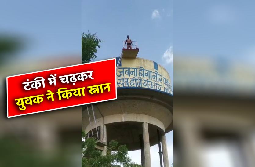 नगर निगम की लापरवाही, पेयजल की टंकी पर चढ़कर युवक ने किया स्नान