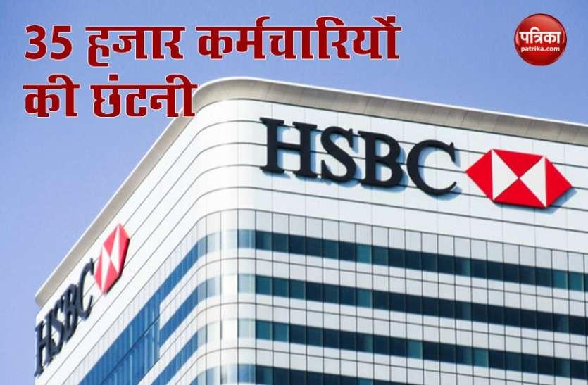 Corona Impact: HSBC BANK के 35 हजार कर्मचारियों की नौकरी खतरे में...