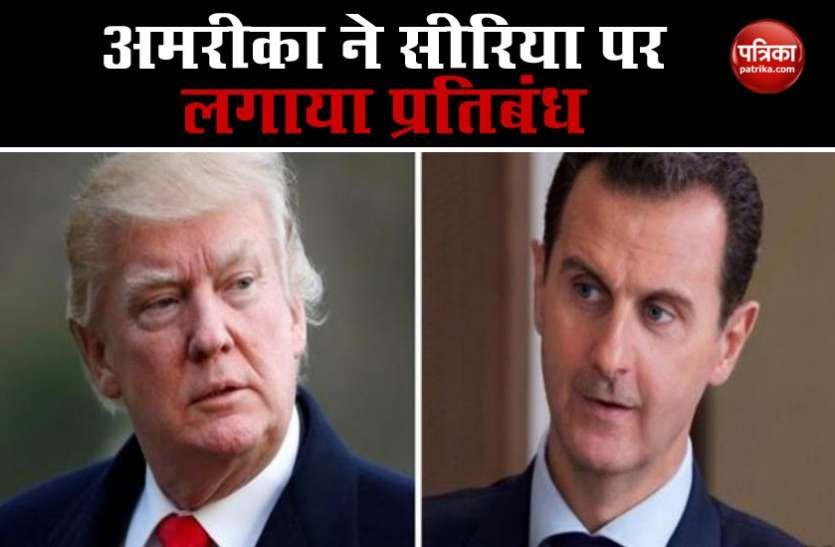America ने Syria पर अभी तक सबसे बड़ा प्रतिबंध लगाया, राष्ट्रपति बशर के लिए सरकार चलाना मुश्किल
