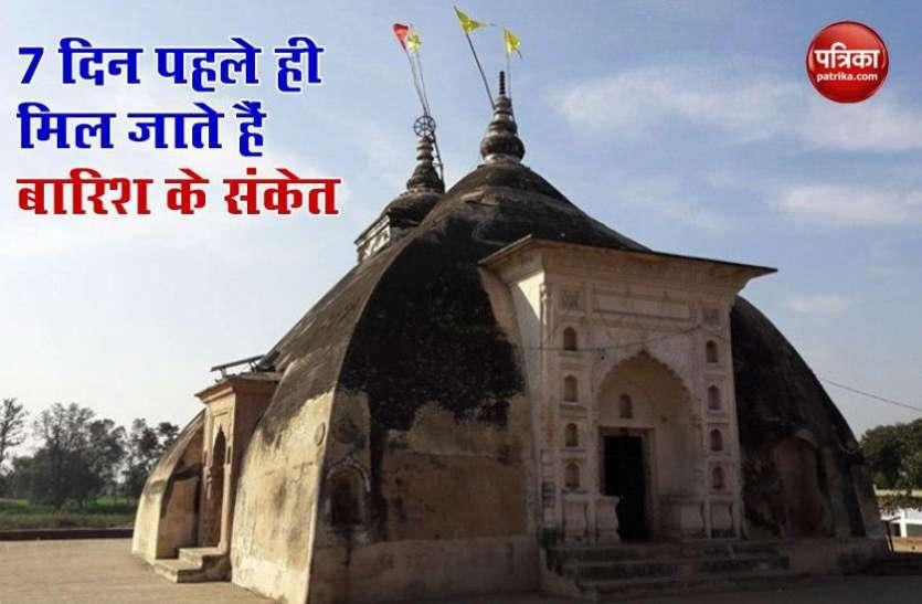 मानसून के आने से पहले ही मंदिर दे देता है संकेत, छत से अचानक टपकने लगता है पानी