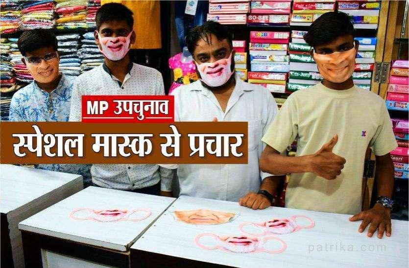 MP उपचुनाव 2020 : स्पेशल मास्क से होगा प्रचार, BJP और कांग्रेस के इन चेहरों की सबसे ज्यादा डिमांड