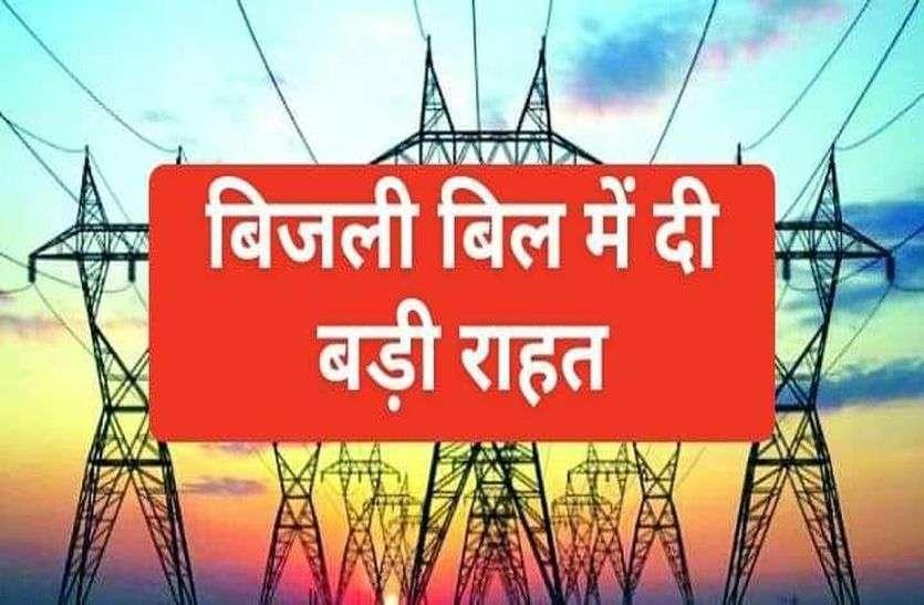 मध्यप्रदेश में बिजली कंपनी ने बिल में दी हजारों उपभोक्ताओं को राहत