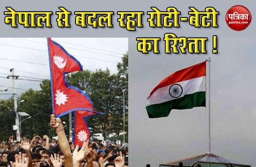 जानें क्यों खराब हो रहा है भारत-नेपाल के बीच रोटी-बेटी का रिश्ता?