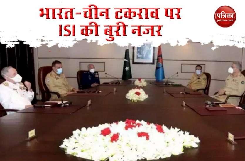 India-China तनाव के बीच PAK की साजिश, पाकिस्तान के तीनों सेना प्रमुखों और ISI ने की बैठक