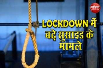 Lockdown उत्तराखंड : तेजी से बढ़े रहे सुसाइड के मामले, 4 महीने में 20 प्रतिशत लोगों ने लगाया मौत को गला