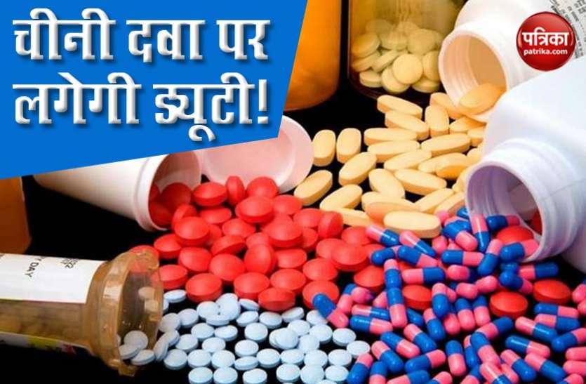 China से आने वाली Anti-Bacterial Drug पर India लगा सकता है Anti-Dumping Duty