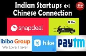 Chinese investment से फले फूले हैं India के ये 5 Startups