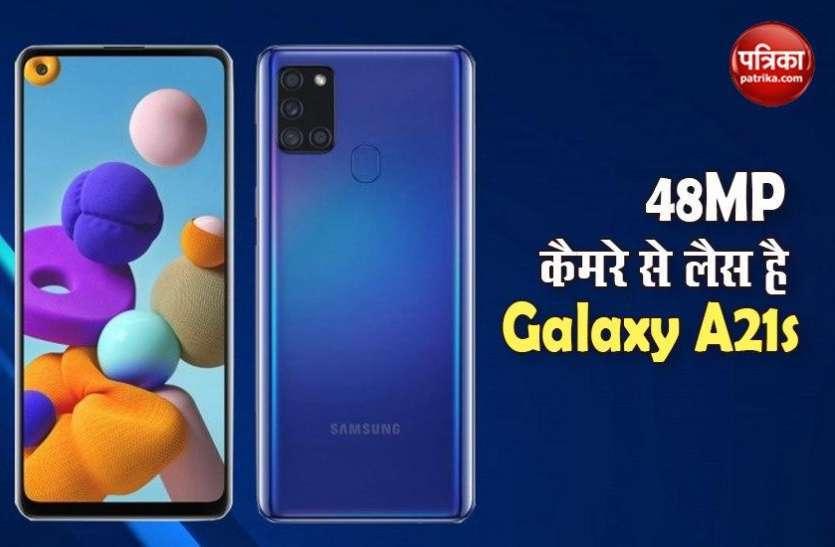 5,000mAh बैटरी के साथ Samsung Galaxy A21s भारत में लॉन्च, जानें कीमत