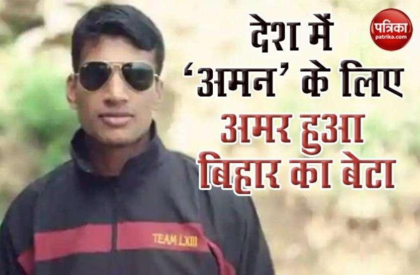 भारत-चीन सैनिकों की LAC पर हिंसक झड़प में बिहार का लाल अमन कुमार हुआ शहीद