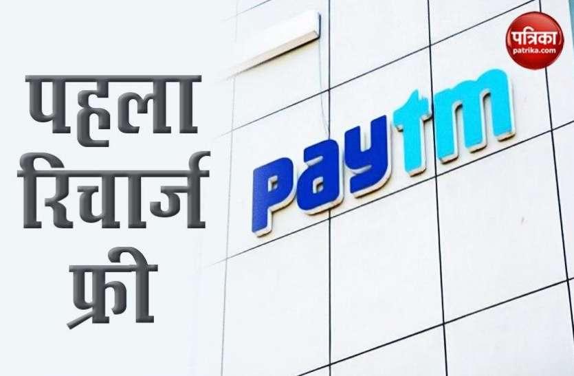 Paytm Offer 2020: ग्राहकों को पहले रिचार्ज में मिलेगा 100 फीसदी कैशबैक