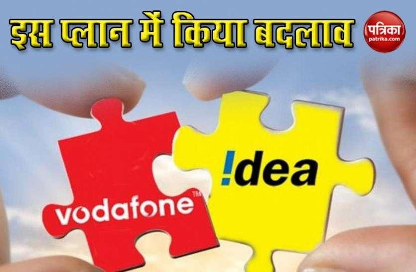 Vodafone Idea ने 251 रुपये वाले Plan में किया बड़ा बदलाव