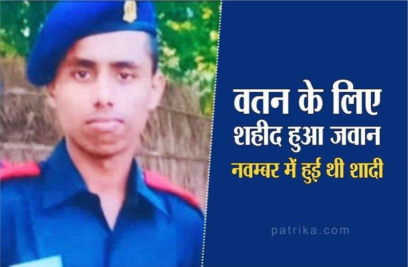 India China Border Tension: वतन के लिए शहीद हुआ जवान, नवंबर में हुई थी शादी
