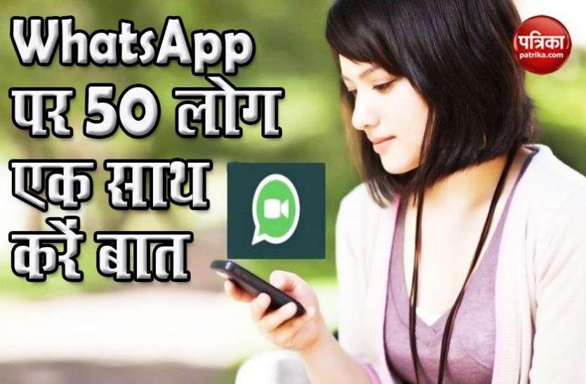 WhatsApp के लिए Messenger Rooms लॉन्च, ऐसे करें 50 लोगों को वीडियो कॉल