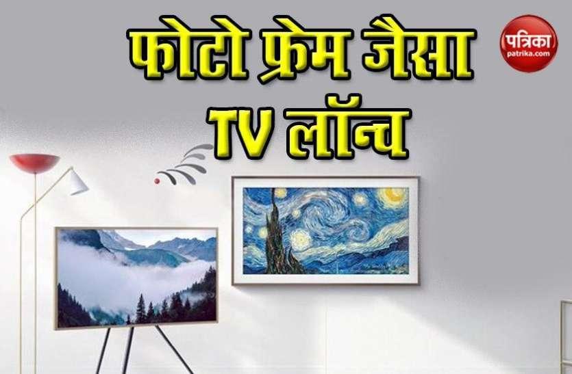 Samsung Frame TV 2020 भारत में लॉन्च, जानिए कीमत व सेल