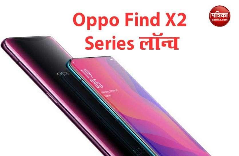 Oppo Find X2 और Oppo Find X2 Pro लॉन्च, जानिए कीमत व फीचर्स