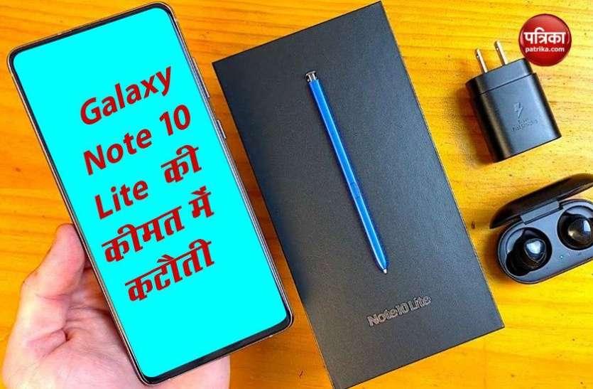 Samsung Galaxy Note 10 Lite पर 5000 रुपये का डिस्काउंट, यहां से खरीदें