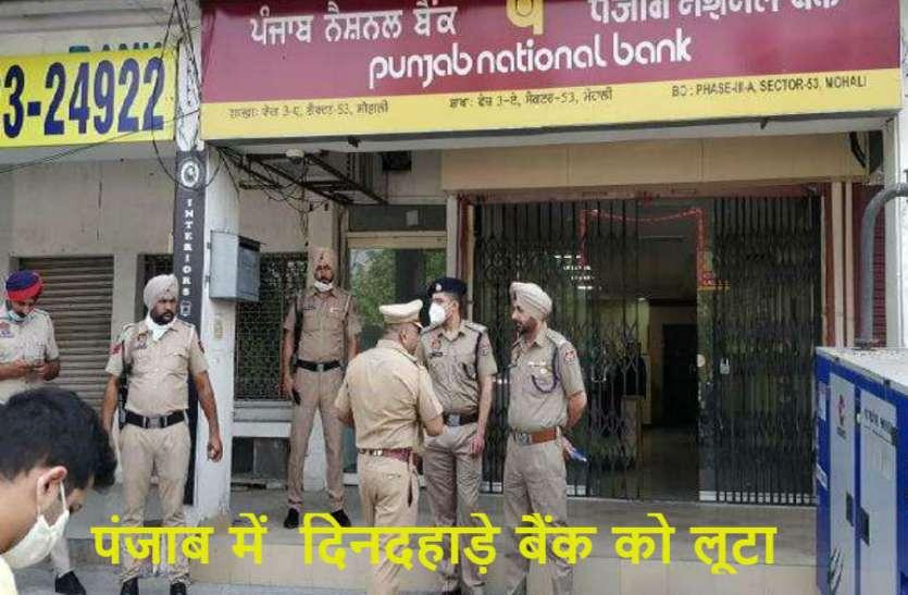 पंजाब में दिनदहाड़े दो मिनट में बैंक से लाखों की लूट