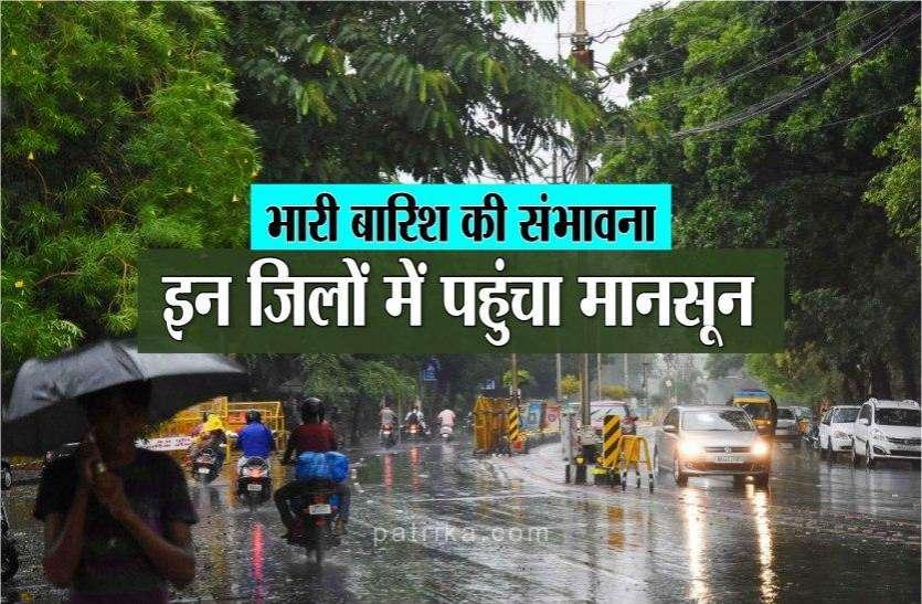 शहर में तेज बारिश की संभावना, प्रदेश के इन जिलों में आया मानसून,देखें लिस्ट