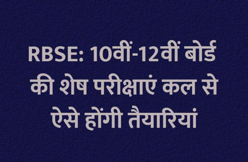RBSE: 10वीं-12वीं बोर्ड की शेष परीक्षाएं कल से, ऐसे होंगी तैयारियां