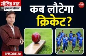 कब लौटेगा क्रिकेट? Solid Baat with Mukesh Kejariwal: EP 20