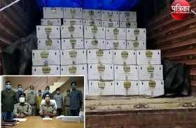 ट्रक में ऐसे छिपा कर ले जा रहे थे 20 लाख की अवैध शराब, दो तस्कर गिरफ्तार