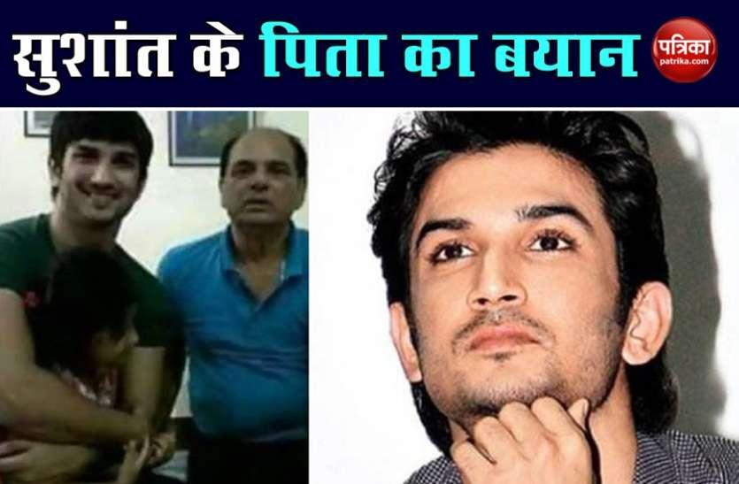 Sushant की मौत के बाद पिता ने पुलिस को बताया कि वो अक्सर मायूस रहता था लेकिन...