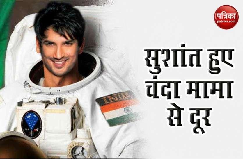 Sushant Singh Rajput क्यों हुए 'चंदा मामा से दूर', इस फिल्म के लिए NASA जाकर ली थी ट्रेनिंग